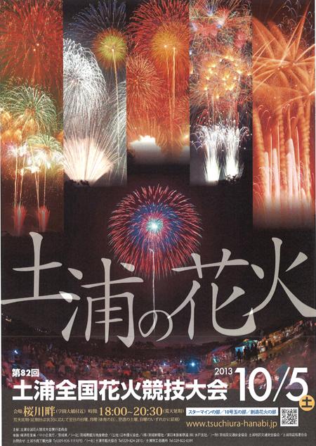 土浦花火2013.jpg